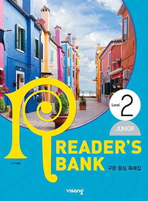 주니어 리더스뱅크 Level 2 (Junior Reader's Bank)